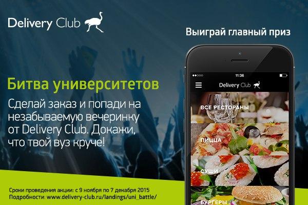 Delivery-Club объявляет «Битву университетов»