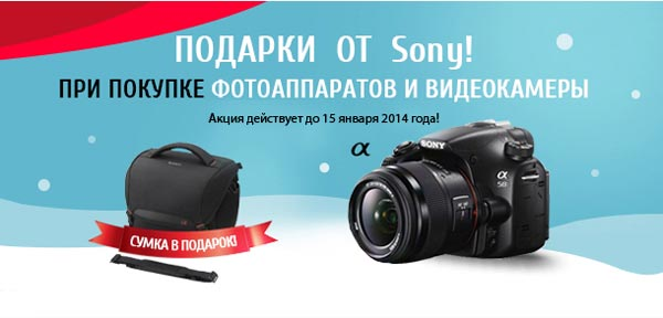 Скидки и подарки при покупке камеры Сони в магазине 003