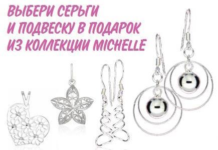 Подарок за покупку серебряных украшений в Enter
