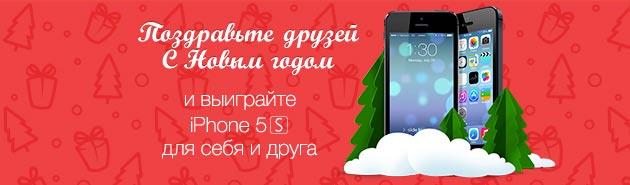 Поздравь друзей и выиграй iPhone 5S в Сотмаркет