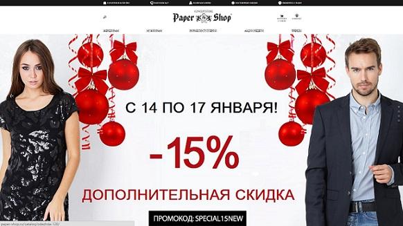 О магазине Paper-shop.ru