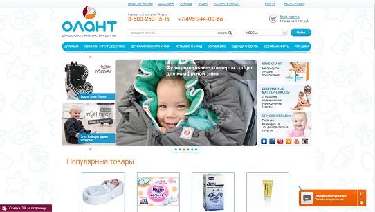 О магазине Olant-shop.ru
