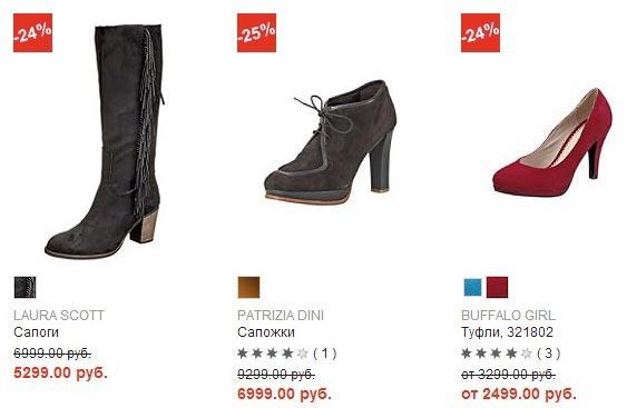 Сапоги, туфли, ботильоны, балетки, босоножки, полуботинки со скидками до 50% в Отто