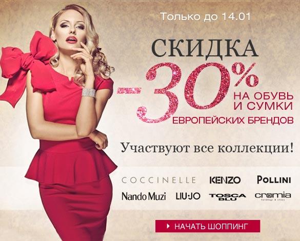 Распродажа обуви, сумок европейских брендов в Сапато