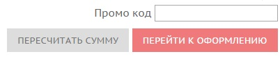 Промокод Denada