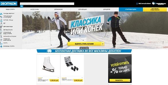 Интернет-магазин Декатлон