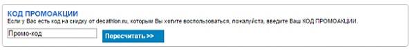 Промокод Декатлон