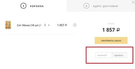 Промокод Вок
