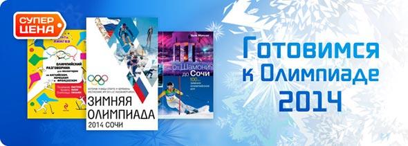 Распродажа книг об Олимпиаде, спорте, рекордах, зимних Играх Сочи-2014 в Е5