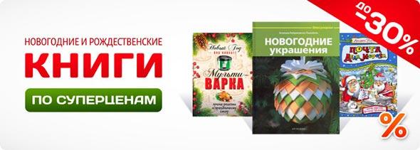 Распродажа кулинарных, религиозных, детских книг про Рождество, Новый Год в Е5