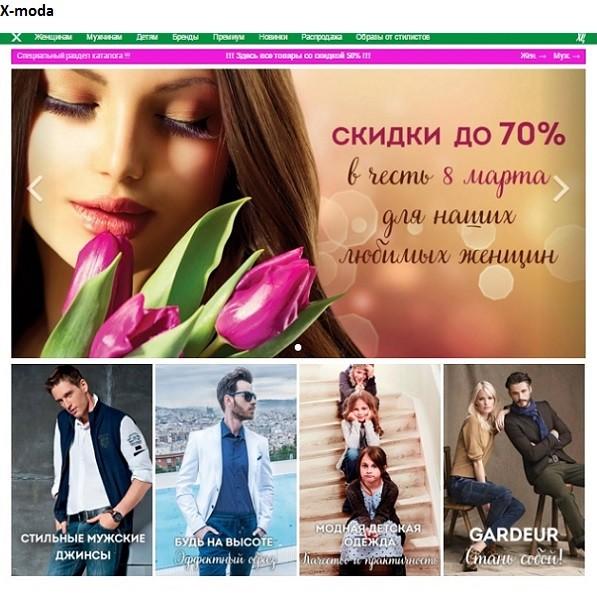 Интернет-магазин X-moda