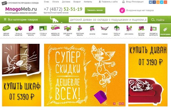 Интернет-магазин MnogoMeb.ru