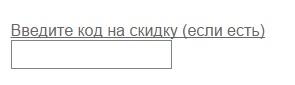Промокод Kanzler