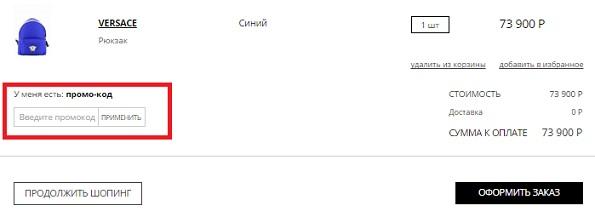 Промокод Подиум Люкс