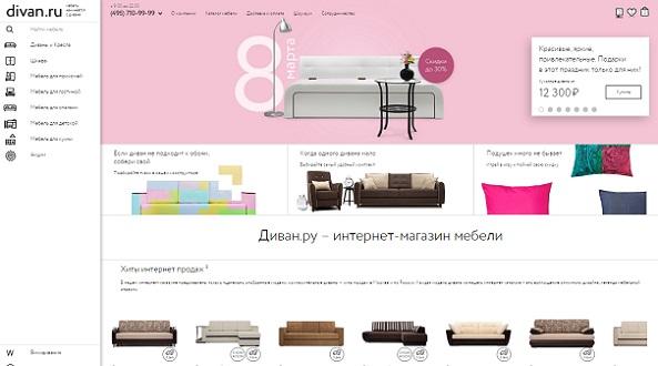 Интернет-магазин Диван.Ру