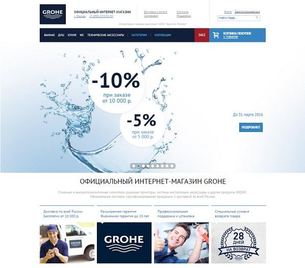 Интернет-магазин Grohe