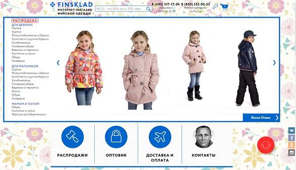 Интернет-магазин Финсклад