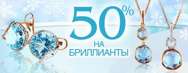 Распродажа украшений с бриллиантами в гипермаркете Karatov.ru