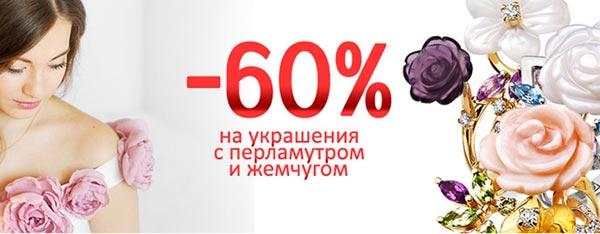Скидки до 60% на изделия с жемчугом, перламутром в Karatov.ru