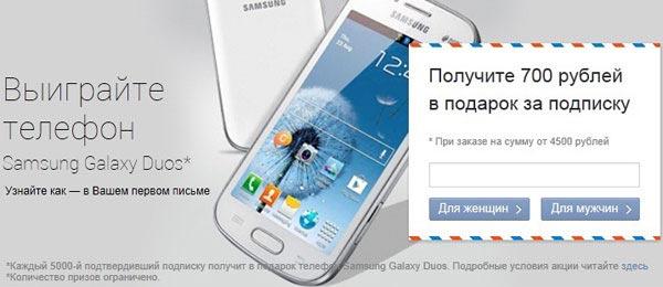 Скидка и розыгрыш смартфона за подписку на новости Ламода