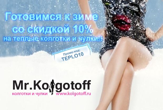 Промокод на скидку 10% в магазине Колготофф