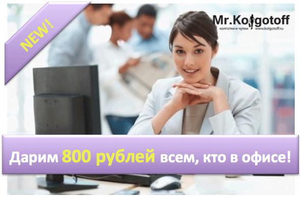 Скидка на заказ от 4000 руб. с доставкой в офис от Колготофф
