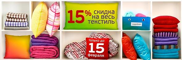 Домашний текстиль со скидкой 15% в Ulmart