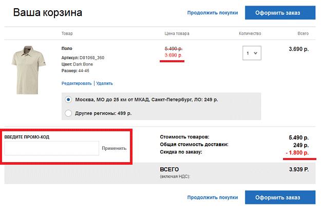 Промокод Адидас (Adidas.ru) Февраль и март 2019 — все скидки! e22cdc96bc4