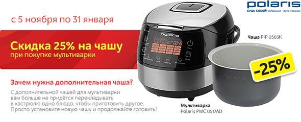 Акция М Видео на покупку мультиварки Polaris и чаши