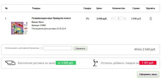 Промокоды для магазина Konik.ru