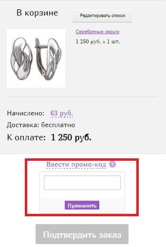 Промокоды для магазина Gold24.ru