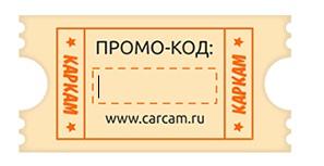 Промокоды для магазина Carcam.ru