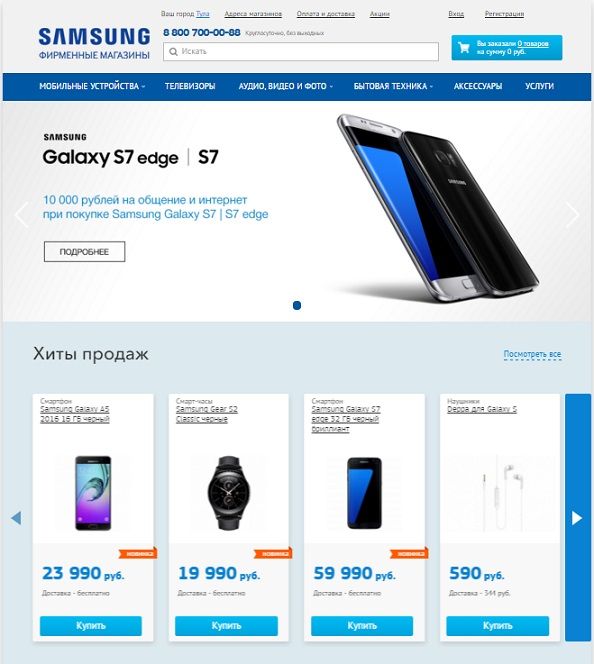Samsung Ru Интернет Магазин Москва