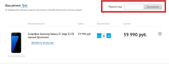 Промокоды для магазина Galaxystore.ru