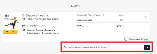 Промокоды для сервиса Kassir.ru