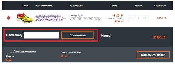 Промокоды для магазина Kant.ru