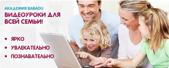 Видеоуроки для родителей в Академии Бабаду