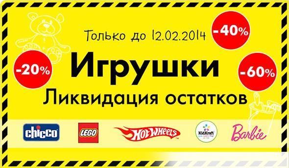 Распродажа игрушек в myToys скидки до 60%