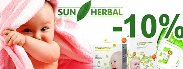 Скидка 10% на товары Sun-Herbal в Кидерия