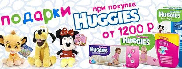 Мягкая игрушка в подарок от Кидерия и Huggies