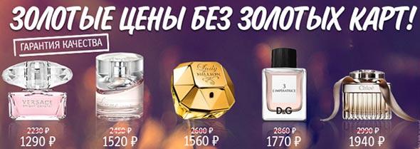 Скидки до 45% на парфюм известных брендов в магазине Ентер