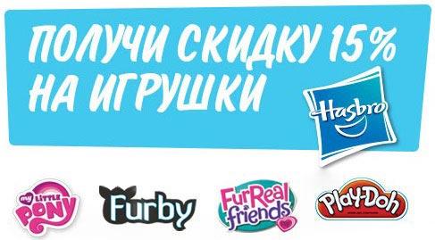 Игрушки Хасбро со скидками в интернет-магазине Ентер