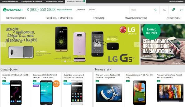 Интернет-магазин Megafon.ru