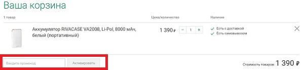 Промокод Megafon.ru