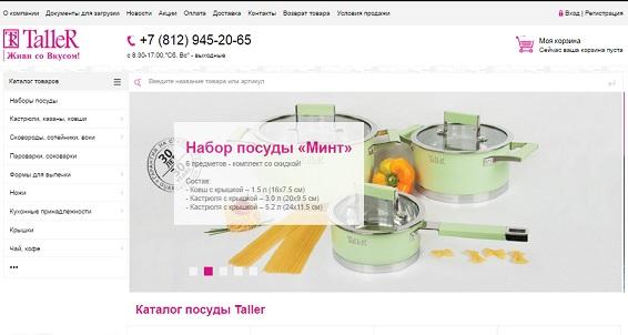 Интернет-магазин Таллер