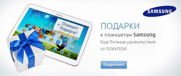 Аксессуар в подарок к планшету Samsung в магазине Связной