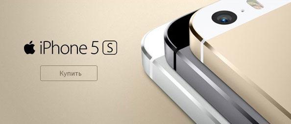 Скидка на Apple в интернет-магазине Связной
