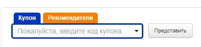 Промокод Бай ин Коинс