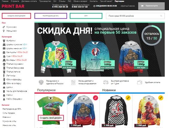 Интернет-магазин Принтбар