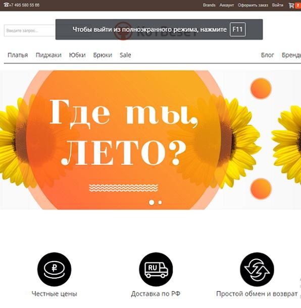 Интернет-магазин Кот Везет